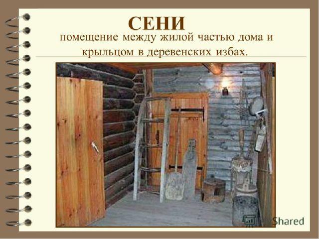 Сени – нежилая часть деревенского дома.
