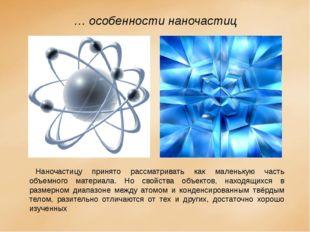 … особенности наночастиц Наночастицу принято рассматривать как маленькую част