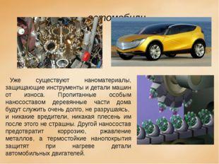 … автомобили Уже существуют наноматериалы, защищающие инструменты и детали ма