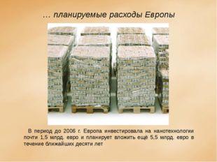 … планируемые расходы Европы В период до 2006 г. Европа инвестировала на нано