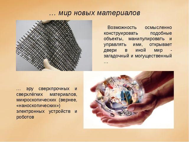 … мир новых материалов … эру сверхпрочных и сверхлёгких материалов, микроскоп...