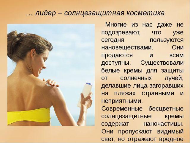 … лидер – солнцезащитная косметика Многие из нас даже не подозревают, что уже...
