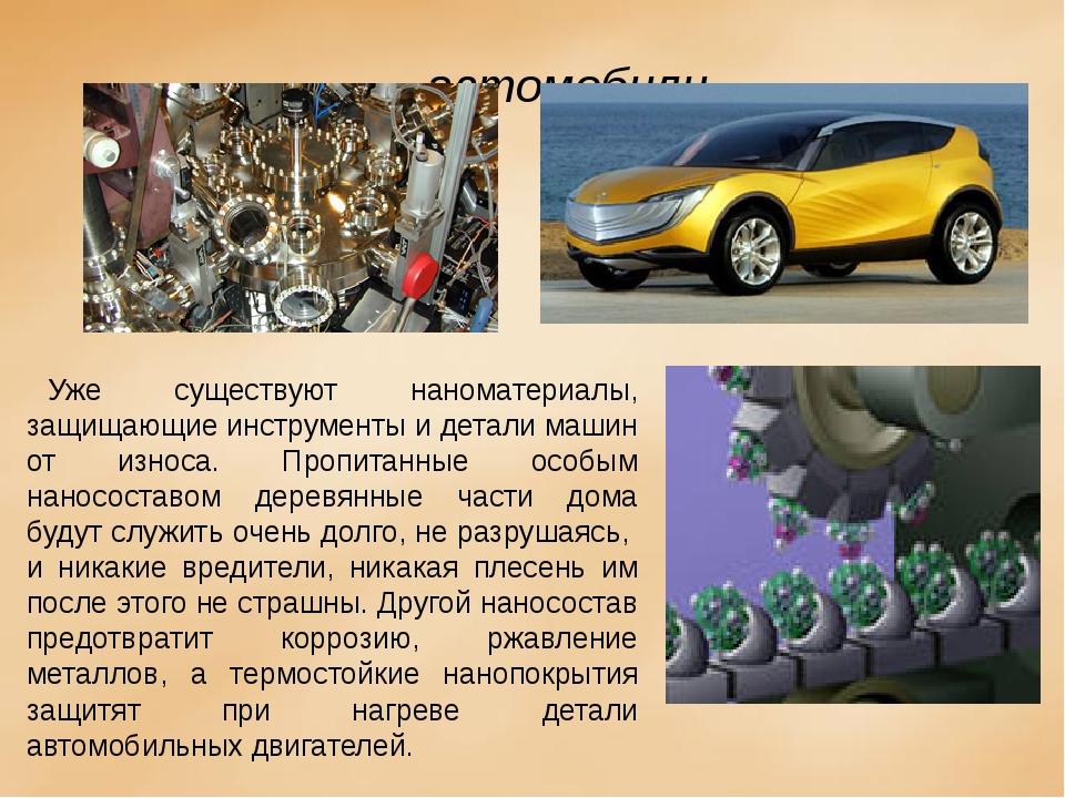 … автомобили Уже существуют наноматериалы, защищающие инструменты и детали ма...