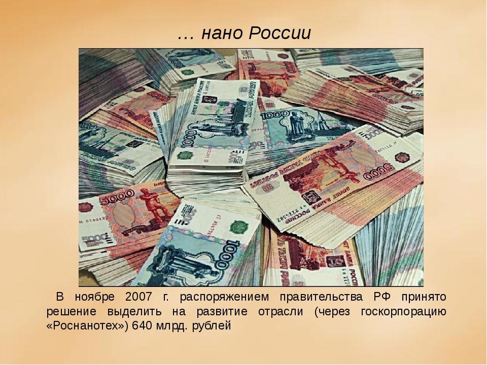 … нано России В ноябре 2007 г. распоряжением правительства РФ принято решение...