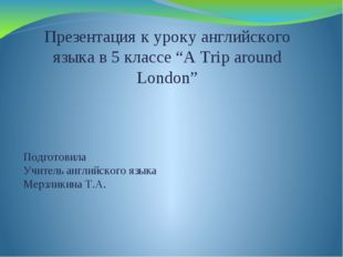 """Презентация к уроку английского языка в 5 классе """"A Trip around London"""" Подго"""