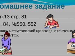 Домашнее задание §3, п.13 стр. 81 Стр. 84, №550, 552 Составить математический