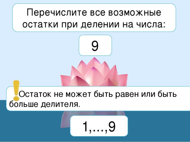 Перечислите все возможные остатки при делении на числа: 9 Остаток не может б...