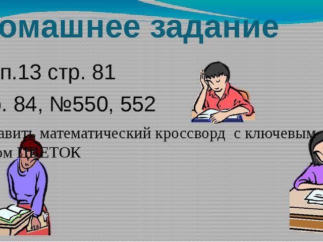 Домашнее задание §3, п.13 стр. 81 Стр. 84, №550, 552 Составить математический...