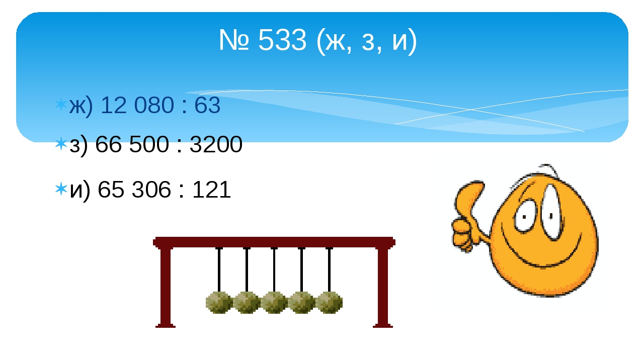 ж) 12 080 : 63 № 533 (ж, з, и) з) 66 500 : 3200 и) 65 306 : 121
