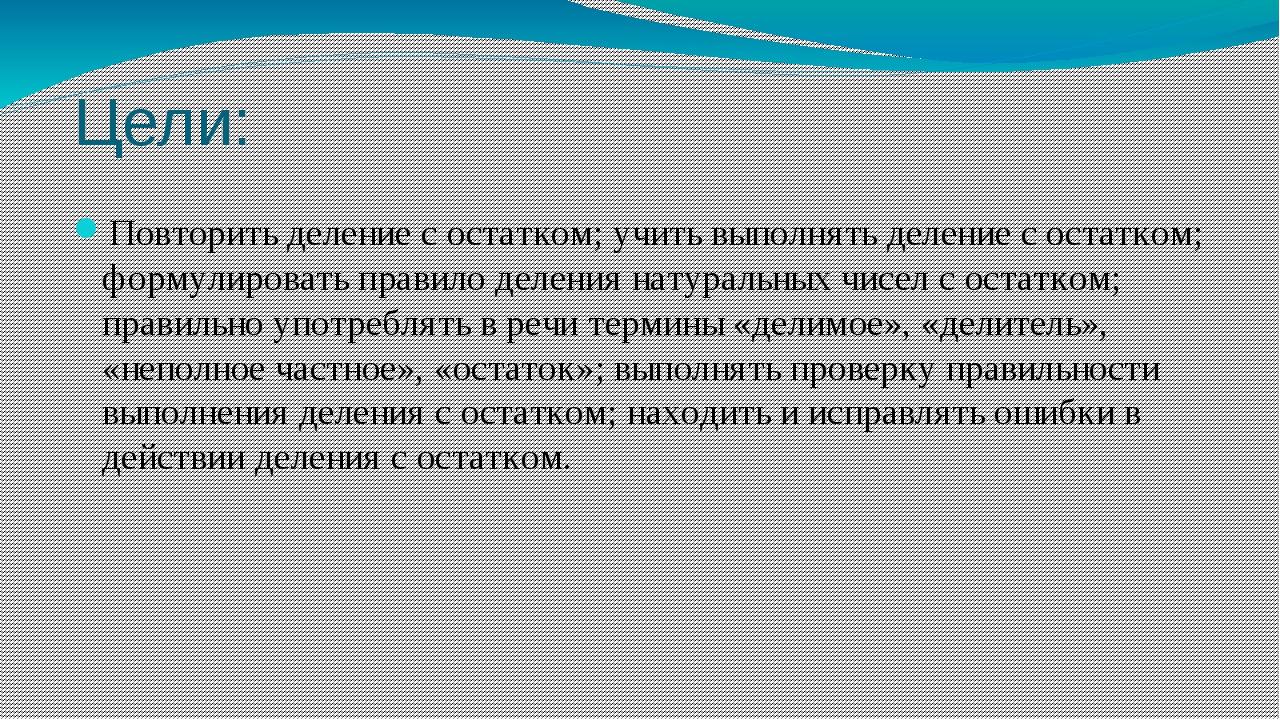 Цели: Повторить деление с остатком; учить выполнять деление с остатком; форму...