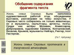 Обобщение содержания фрагмента текста Жизнь семьи Серовых была наполнена худо