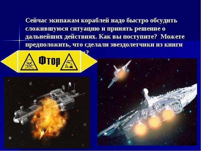 Сейчас экипажам кораблей надо быстро обсудить сложившуюся ситуацию и принять...