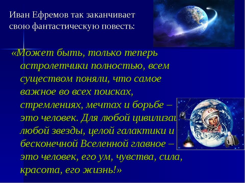 Иван Ефремов так заканчивает свою фантастическую повесть: «Может быть, тольк...