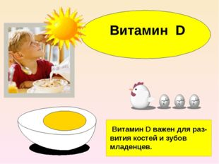 Витамин D важен для раз- вития костей и зубов младенцев. Витамин D