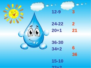 12-9 24-22 20+1 36-30 34+2 15-10 22+2 18-12 3 2 21 6 36 5 24 6