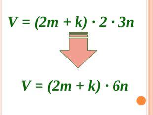 V = (2m + k) ∙ 2 ∙ 3n V = (2m + k) ∙ 6n