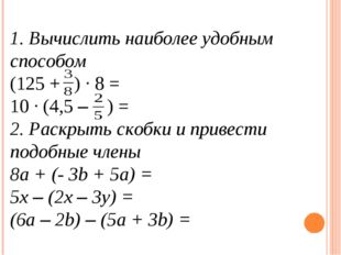 1. Вычислить наиболее удобным способом (125 + ) ∙ 8 = 10 ∙ (4,5 – ) = 2. Раск