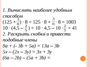 1. Вычислить наиболее удобным способом (125 + ) ∙ 8 = 125 ∙ 8 + ∙ 8 = 1003 10