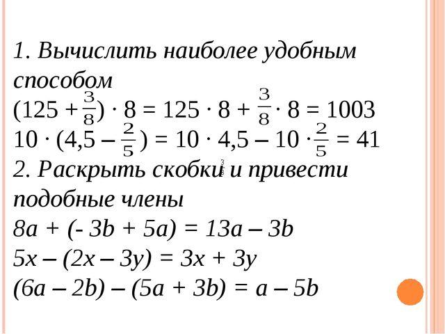 1. Вычислить наиболее удобным способом (125 + ) ∙ 8 = 125 ∙ 8 + ∙ 8 = 1003 10...