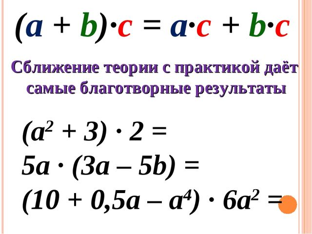 (a + b)∙c = a∙c + b∙c (a2 + 3) ∙ 2 = 5a ∙ (3a – 5b) = (10 + 0,5a – a4) ∙ 6a2...