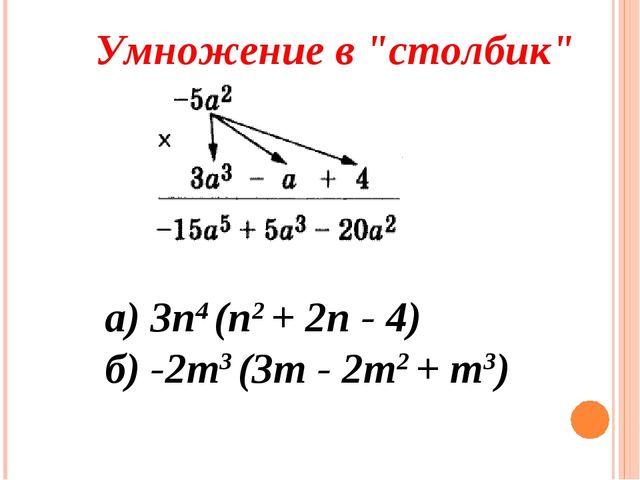 """Умножение в """"столбик"""" а) 3n4 (n2 + 2n - 4) б) -2m3 (3m - 2m2 + m3)"""