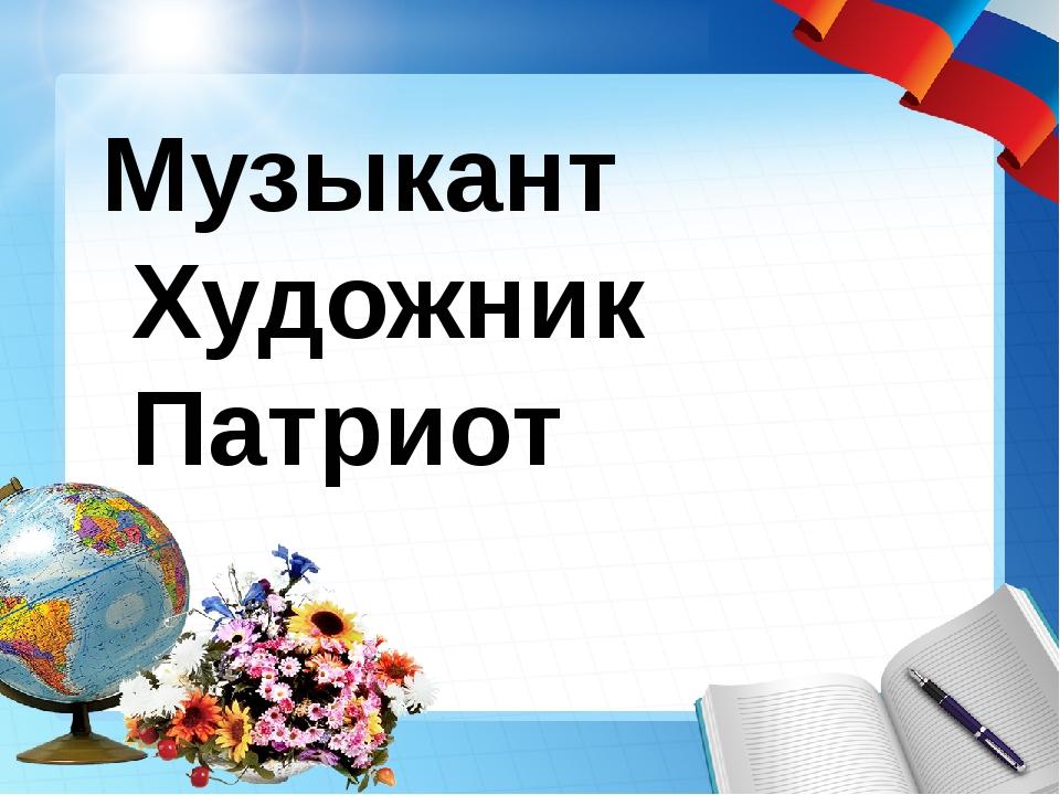 Музыкант Художник Патриот