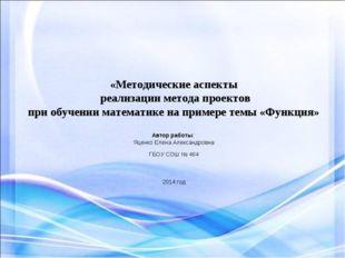 «Методические аспекты реализации метода проектов при обучении математике на