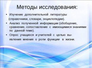 Методы исследования: Изучение дополнительной литературы (справочники, словари