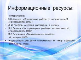 Информационные ресурсы: Литературные: З.Н.Альхова , «Внеклассная работа по ма