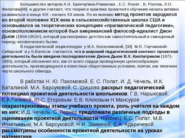 Большинство авторов А.Н. Бренчугина-Романова , Е.С. Полат , В. Рохлов, Л.О....