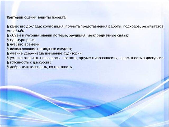 Критерии оценки защиты проекта: § качество доклада: композиция, полнота предс...