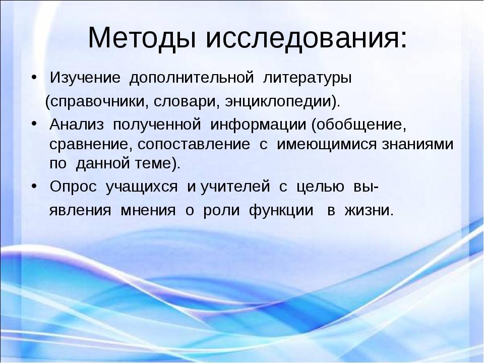 Методы исследования: Изучение дополнительной литературы (справочники, словари...