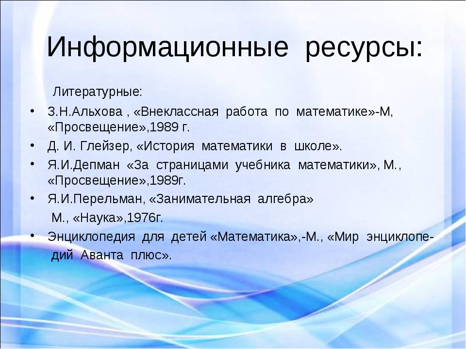 Информационные ресурсы: Литературные: З.Н.Альхова , «Внеклассная работа по ма...