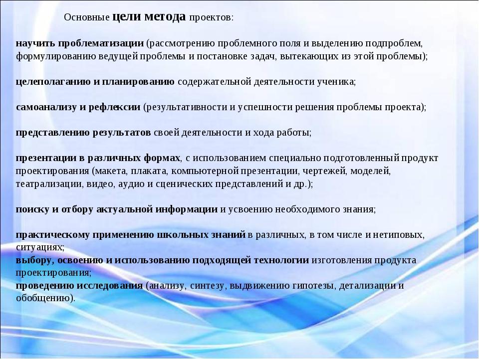 Основные цели метода проектов: научить проблематизации (рассмотрению проблем...