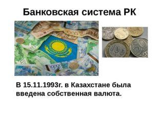 Банковская система РК В 15.11.1993г. в Казахстане была введена собственная ва