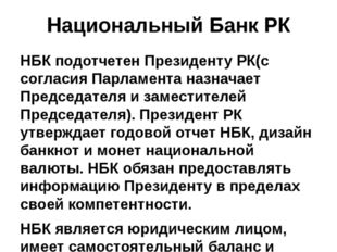 Национальный Банк РК НБК подотчетен Президенту РК(с согласия Парламента назна
