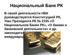 Национальный Банк РК В своей деятельности НБК руководствуется Конституцией РК