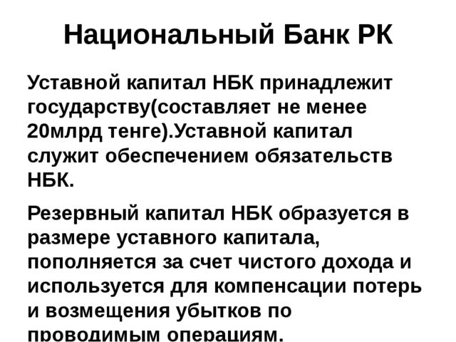 Национальный Банк РК Уставной капитал НБК принадлежит государству(составляет...