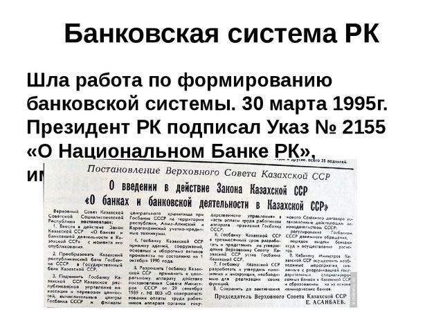 Банковская система РК Шла работа по формированию банковской системы. 30 марта...