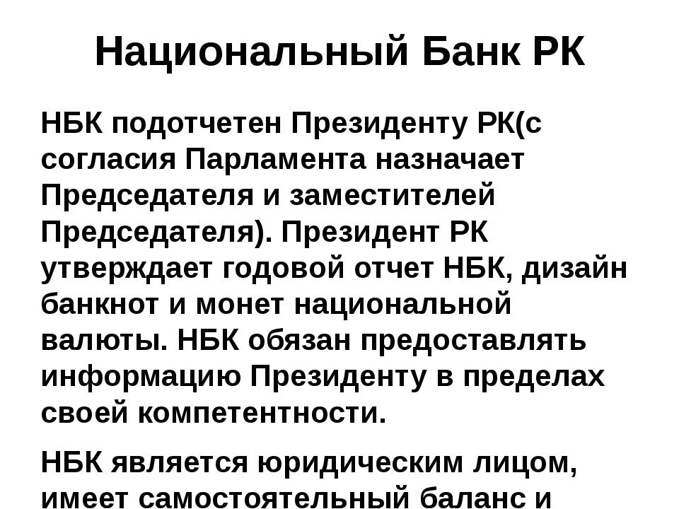 Национальный Банк РК НБК подотчетен Президенту РК(с согласия Парламента назна...