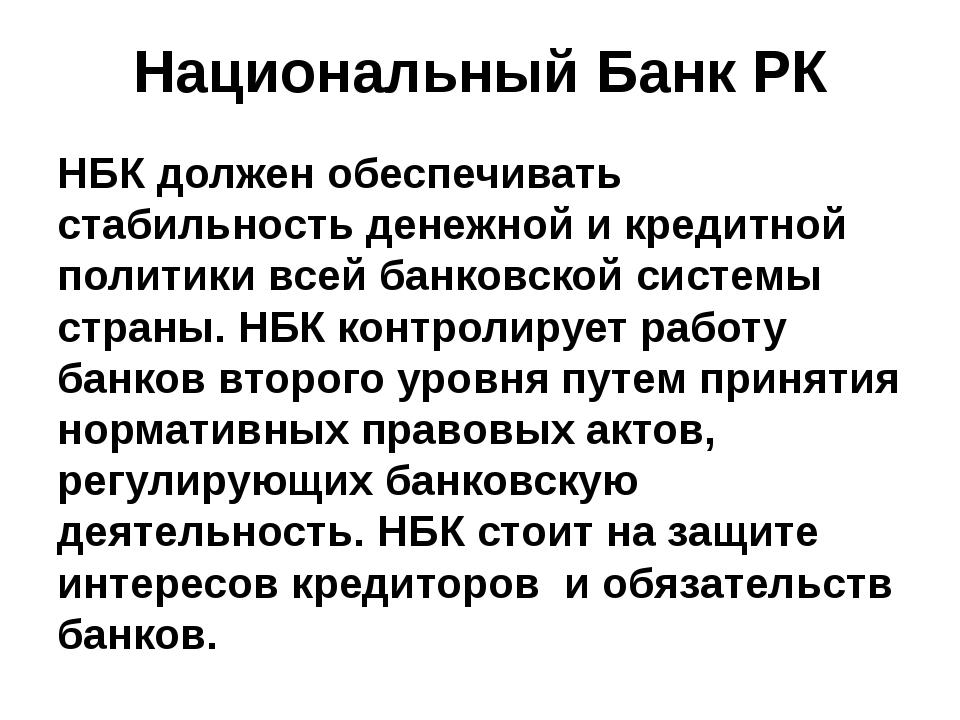 Национальный Банк РК НБК должен обеспечивать стабильность денежной и кредитно...