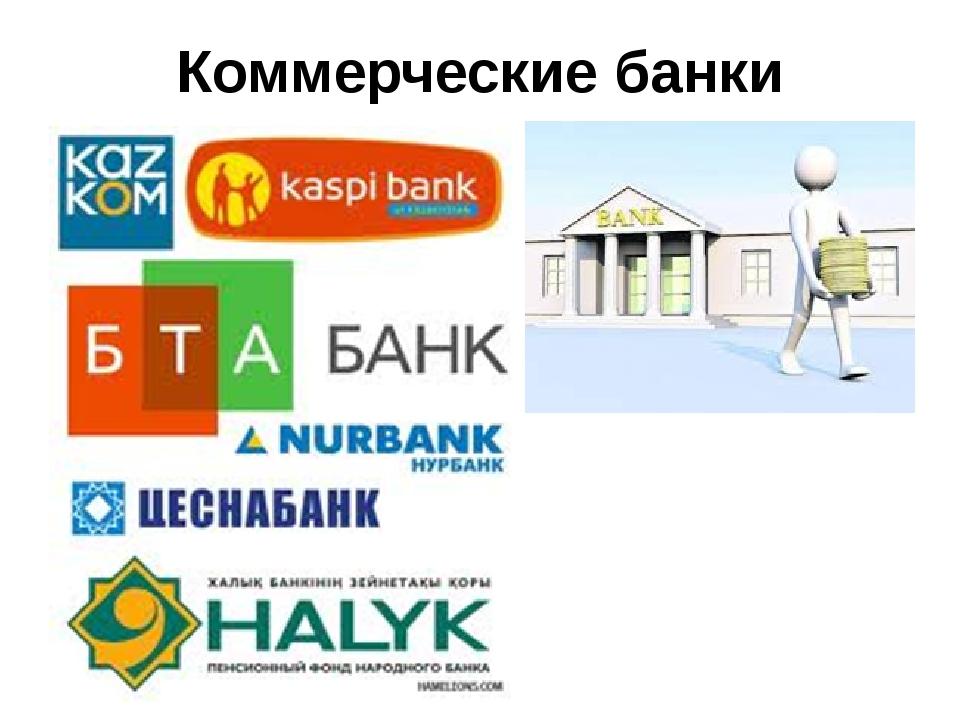 Коммерческие банки