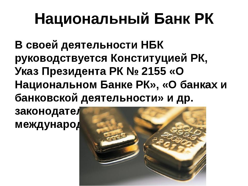 Национальный Банк РК В своей деятельности НБК руководствуется Конституцией РК...