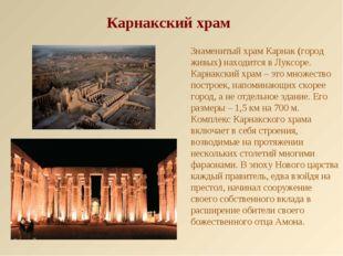 Карнакский храм Знаменитый храм Карнак (город живых) находится в Луксоре. Кар