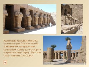 Карнакский храмовый комплекс состоит из трех больших частей, посвященных «вла