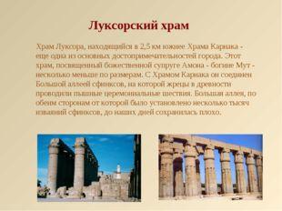 Луксорский храм Храм Луксора, находящийся в 2,5 км южнее Храма Карнака - еще