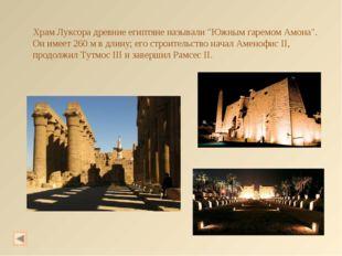 """Храм Луксора древние египтяне называли """"Южным гаремом Амона"""". Он имеет 260 м"""