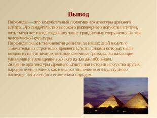 Пирамиды — это замечательный памятник архитектуры древнего Египта. Это свидет