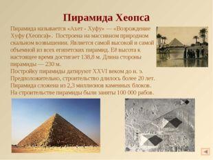 Пирамида Хеопса Пирамида называется «Ахет - Хуфу»— «Возрождение Хуфу (Хеопса