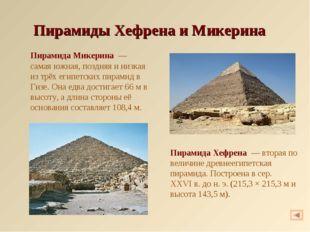 Пирамиды Хефрена и Микерина Пирамида Микерина — самая южная, поздняя и низк